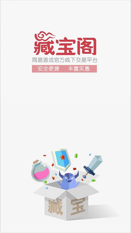 网易藏宝阁app