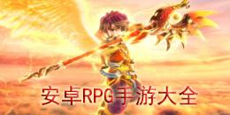 安卓RPG类手游大全