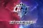 《王者荣耀》2017QGC冬季赛公开组决赛即将开战!