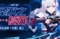《崩坏3rd》1.9版本更新系列活动!新角色卡莲开放体验