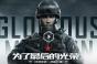 《光荣使命》光荣测试周期延长与11月23日追加放码公告