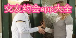 交友约会app大全