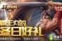 """《王者荣耀》超级福利!SNK正版授权的""""霸王丸""""皮肤免费获取!"""