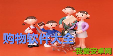 手机购物app大全