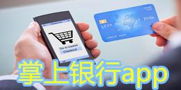 手机银行app大全