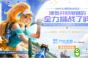 《王者荣耀》3月6日更新活动公告:女神伴你共战王者峡谷