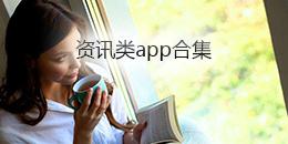 资讯类app合集