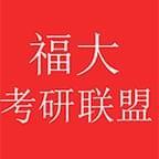 福大考研联盟