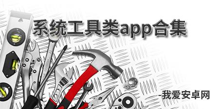 系统工具类app合集
