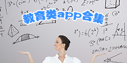 教育类app合集