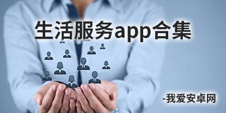 生活服务app合集