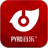PYRO音乐