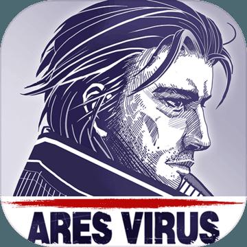 阿瑞斯病毒 无限金币版