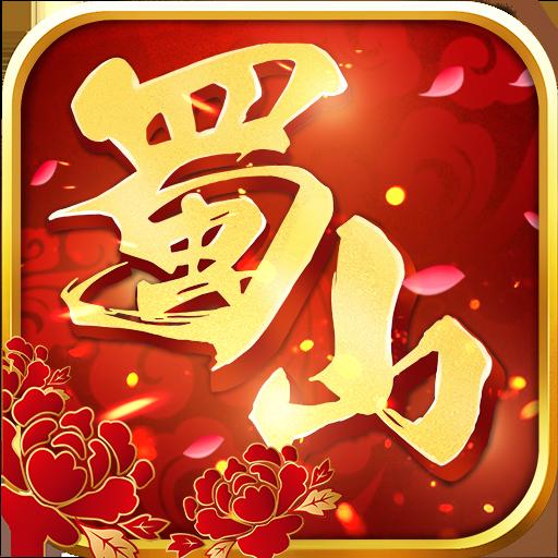 蜀山世界 九游版