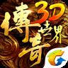 传奇世界3D 腾讯版