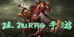 挂机RPG手游