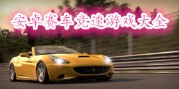 安卓赛车竞速游戏大全