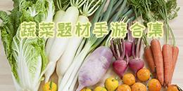 蔬菜题材手游合集