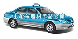 出租车题材手游合集