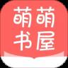 萌萌书屋 App