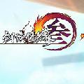 剑侠情缘3 网络版