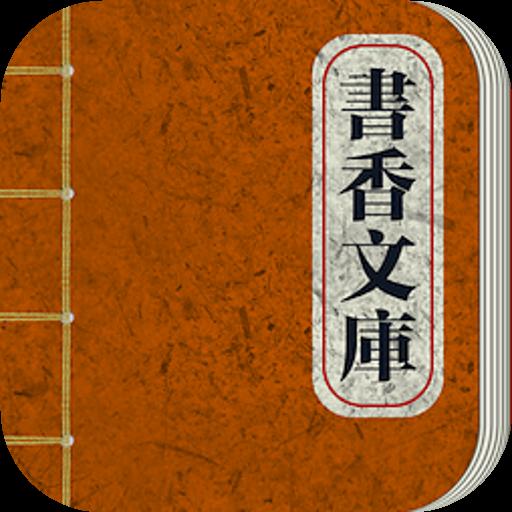 书香文库 App