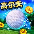 决战高尔夫 网易版