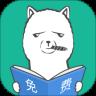 羊驼免费小说 无广告版