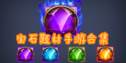 宝石题材手游合集