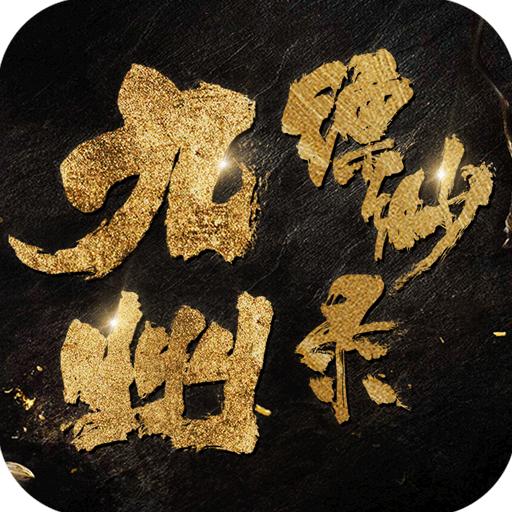 九州缥缈录 九游版