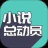 小说总动员 App