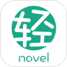 轻之文库 App