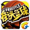 新街头篮球 小米版
