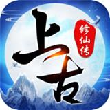 上古修仙传 官方版