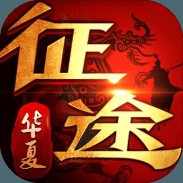 华夏征途 官方版