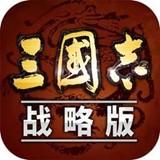 三国志·战略版 安卓版