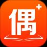 偶家 App
