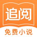 追阅免费小说 官方版