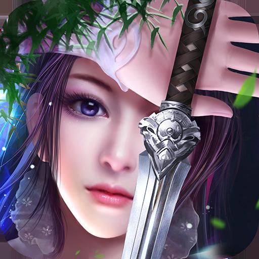 刀剑神魔录 九游版