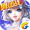 QQ炫舞手游 最新版