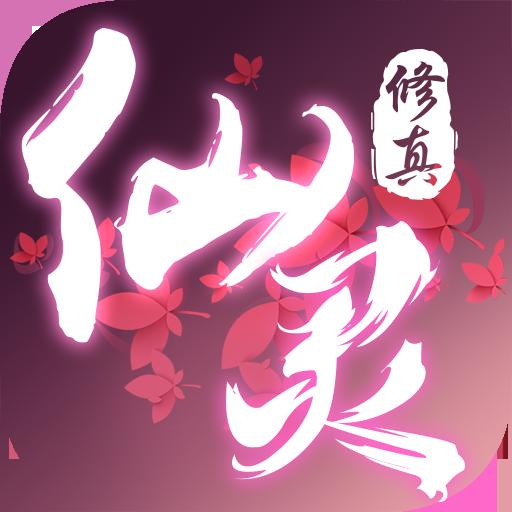 仙灵修真 九游版