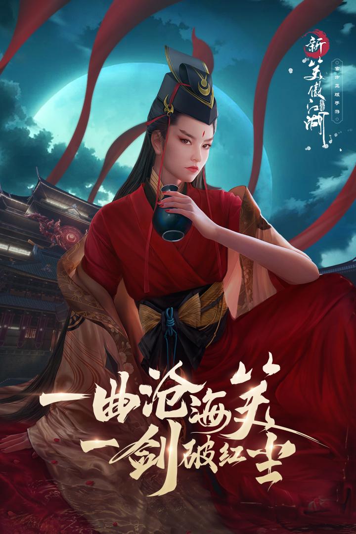 新笑傲江湖 九游版