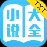 TXT免费小说大全 官方版