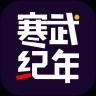 寒武纪年 App
