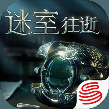 迷室:往逝 中文版