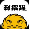 刺猬猫阅读 破解版