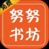 努努书坊 App