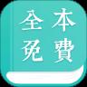 全本免费小说阅读器 App