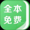 全本免费热门小说 App