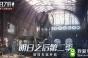 小女孩现身?《明日之后第二季》中央车站即将开启!